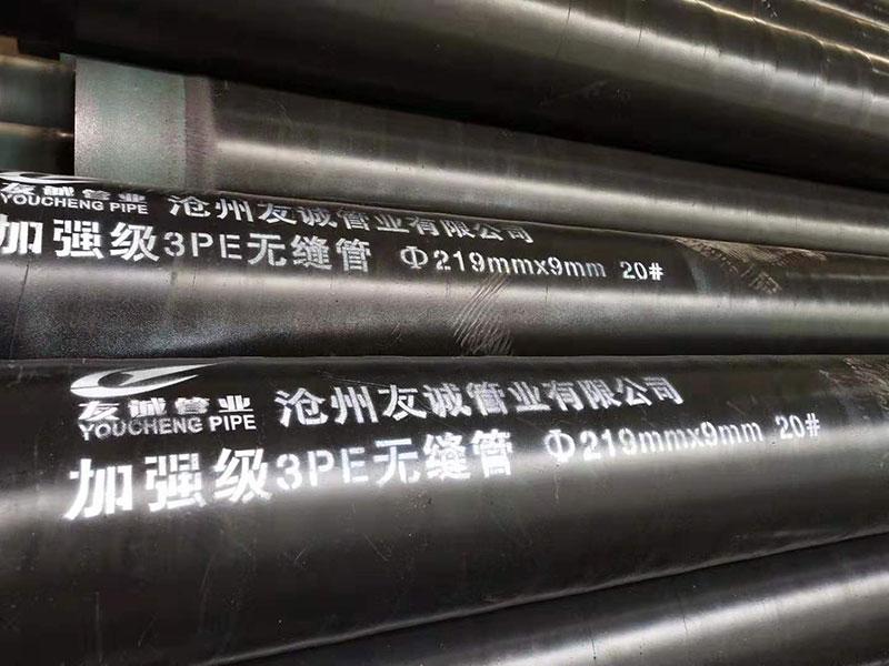 三层聚乙烯防腐无缝管