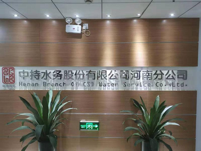 中持水wu-原阳县污水处理chang项目