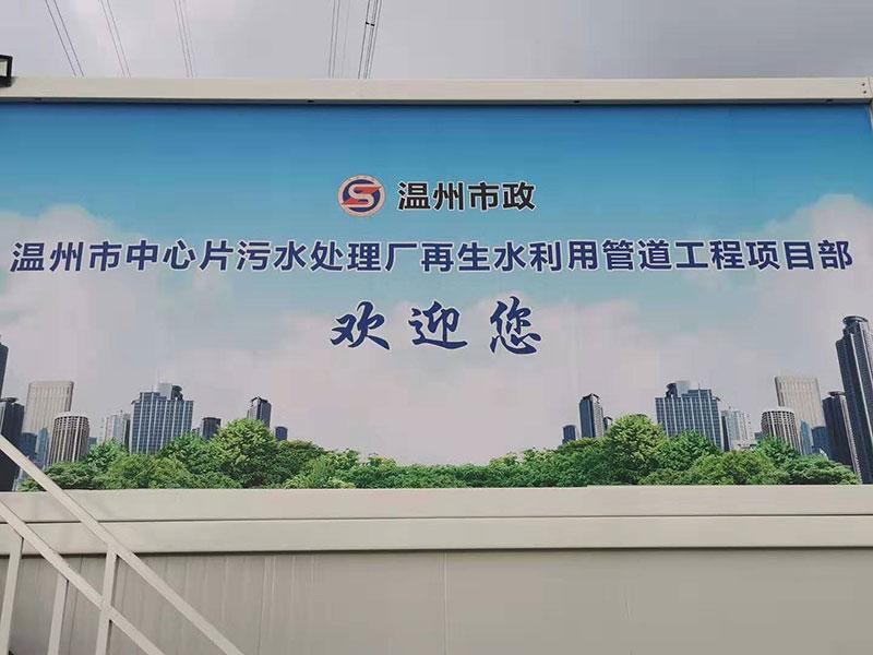 温州市市zheng工�tan�shekai发gongsi